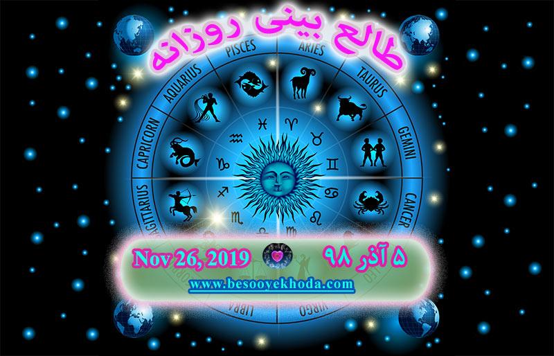 5 Azar98-besooyekhoda